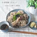 【半額】【日本製】 そば猪口と薬味皿にお皿までセット 蕎麦セット 十草千段