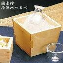 【日本製】国産檜 冷酒用つるべ 120×120×H95mm 12317