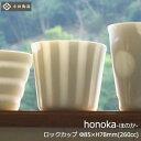 【日本製】 honoka ほのかに透ける ロックカップ 小田陶器 Φ85×H78mm(260ml)
