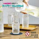【日本製】 10オンス タンブラー ハリオ HARIO 耐熱ガラス タンブラー 10oz 6個セット (1個当たり324円) Φ65×H128mm(300ml) HPG-300