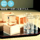 【送料無料】美味しいお酒を素敵に演出☆国産檜 枡酒杯 矢来 5個セット(1個あたり800円) 140ml