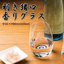 【日本製】 利き猪口 香りグラス アデリア Φ55×H90mm(235ml) 6556