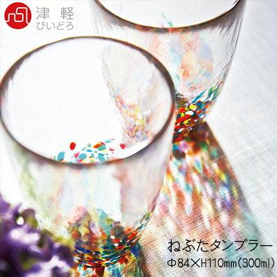 【日本製】津軽びいどろ ねぶた 焼酎グラス Φ84×110mm(300ml) F-71168【楽ギフ_包装】