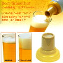 【日本製】ビール党必見!!いつもの缶ビールがビアホールのクリーミーな泡立ちに!! ビアスムーザー 市販缶ビール対応 BJ213CL