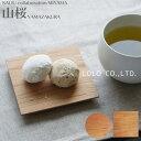 LOLO ロロ 木製 コースター 山桜 茶敷 円/角 【ラッキシール対応】【ネコポス対応】