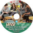【KPOP DVD】★ Manhole - Feel So Good - Early Interview (2017.08.09) ★【日本語字幕あり】★ JYJ ジェイワイジェイ JEJUNG jejoong ジェジュン B1A4 ビーワンエーフォー バロ BARO After School アフタースクール ユイ Uie 韓国番組収録DVD ★【JYJ B1A4 DVD】