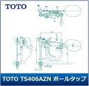 【TOTO TS406AZN】TOTO純正立形ロータンク用ボールタップ