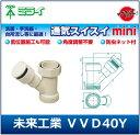【未来工業 VVD40Y】排水用通気弁 通気スイスイmini(塩ビ管VP,VU) 40サイズ ワントラップ用
