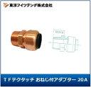 【東洋フィッティング TFテクタッチ おねじ付アダプター 20A】火気を使用せず差し込むだけで施工できる給水・給湯用銅管継手。