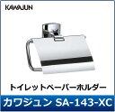 【カワジュン SA-143-XC 】ペーパーホルダー 紙巻器