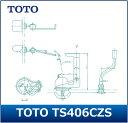 【TOTO TS406CZS】TOTO純正補修用排水弁