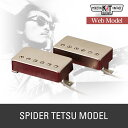 K&T【Web Model】SPIDER-Hセット《エレキギター用 ピックアップ/ハムバッカー/カバー付》【全品送料・代引手数料無料!】