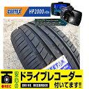☆送料無料☆ドライブレコーダー付き ZEETEX HP200...