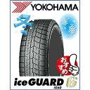 ☆送料無料☆ヨコハマ(YOKOHAMA) ice GUARD...