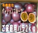 ご自宅用パッションフルーツたっぷり2kg24個前後有機肥料栽培5%サンキュークーポン発行中【評価4.