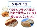 メルベイユ5kg【準強力小麦粉・フランスパン用粉・日本製粉・フランス産小麦】