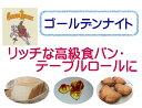 ショッピングホームベーカリー ゴールデンナイト 1kg パン用粉 強力粉 / 小麦粉 パン作り 食パン ホームベーカリー パン材料 パン 小麦 こむぎこ 麦 粉 ぱん メリケン粉 1キロ