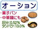オーション 5kg (1kg×5袋) 強力粉 日清製粉 / 強力小麦粉 パン用粉 1kg×5 / 小麦粉 パン作り 食パン ホームベーカリー パン材料 パン 小麦 こむぎこ 麦 粉 ぱん メリケン粉