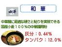 和華 1kg【中華麺用粉 国内産 小麦粉 日清製粉 ラーメン】