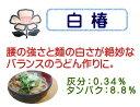 (中力粉 うどん)白椿 5kg【うどん粉】【小麦粉】【麺用粉・中力粉・小麦粉・日清製粉】手打ちうどん用粉として最適