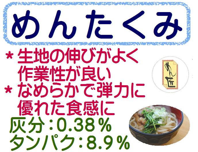 めんたくみ 1kg うどん粉 / 小麦粉 製麺 麺用粉 中力粉 小麦粉 日本製粉 手打ちうどん 手打ち麺 1キロ