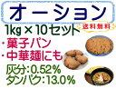 オーション 10kg (1kg×10袋) 日清製粉 / 強力小麦粉 パン用粉 / 送料無料 2kgまで同梱可 / パン作り 小麦粉 食パン ホームベーカリー パン材料