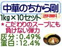 中華のちから 剛 10kg (1kg×10袋) 中華麺用粉 準強力粉 昭和産業 / 中華麺 やきそば 乾麺 小麦粉 / 送料無料 (2kgまで同梱可)