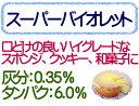 スーパーバイオレット 薄力粉 1kg 日清製粉 / 菓子用粉 手作り お菓子 お菓子材料 製菓材料