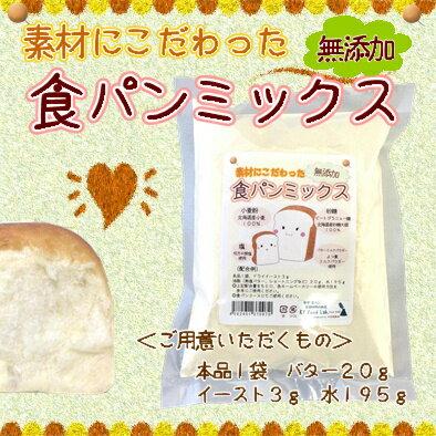 食パンミックス粉無添加 素材にこだわった食パンミックス 7.5kg ( 300g×25袋 ) 送料無料 / 北海道産 100% パン用強力粉 製菓材料 製パン パン ミックス 無添加 お試し ホームベーカリー ミックス粉 小麦粉 パン作り用 (同梱不可) 7.5キロ パン 強力粉 無添加