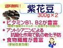 北海道産 紫花豆 300g×2袋 はなまめ / メール便 / 黒花芸豆 Runner bean 煮豆 甘納豆 28年度産