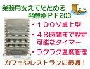 発酵器 PF203 パン用粉 + 粗糖のおまけつき / 製パン ホームベーカリー