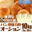 【送料無料】 オーション 10kg ( 1kg×10袋 ) 日清製粉 / 強力小麦粉 パン用粉 / パン作り 小麦粉 食パン ホームベーカリー パン材料 10キロ オーション粉