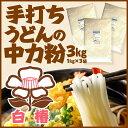 白椿 うどん粉 3kg ( 1kg×3袋 ) 中力粉 日清製粉 麺用粉 小麦粉 / 手打ち うどん用粉 手打ちうどん 3キロ