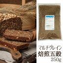 マルチグレイン焙煎五穀 250g / 雑穀 パン パン作り ...