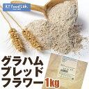 グラハムブレッドフラワー 1kg 全粒粉 / 製パン 小麦粉 ホームベーカリー 1キロ