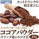 ココアパウダー 40g カカオパウダー / オランダ産 カカオ豆使用 ココア ホットドリンク 製菓 ショコラ 手作り クッキー ココア粉 ピュアココア