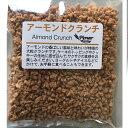 アーモンドクランチ 38g パイオニア企画 製菓材料 トッピ...