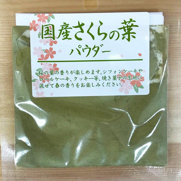 国産さくらの葉パウダー5g/桜スイーツ材料ケーキ材料シフォンケーキマドレーヌマフィンパンケーキ練りこ