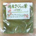 国産 さくらの葉パウダー 5g / 桜スイーツ材料 ケーキ材料 シフォンケーキ マドレーヌ マフィン