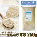 ウィートブラン P 脱脂小麦ふすま 250g / 脱脂小麦 /