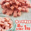 キューブチョコ 濃いイチゴ 1kg 濃いいちご 製菓用 チョ...