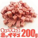 キューブチョコ 濃いイチゴ 200g 濃いいちご 製菓用 チ...