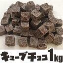キューブチョコ M10T 1kg 製菓用 チョコレート 1キ...