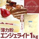エンジェライト 1kg 薄力粉 日清製粉 菓子用 小麦粉 1...