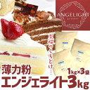 エンジェライト 3kg ( 1kg×3袋 ) 薄力粉 日清製...