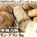 ショッピングホームベーカリー モンブラン 1kg 準強力粉 / フランスパン用粉 小麦粉 フランスパン用 / パン作り フランス パン ホームベーカリー パン材料 / 風味が良い 1キロ 強力粉 高級フランスパン用粉
