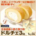 薄力粉 ドルチェ3kg ( 1kg×3袋 ) 江別製粉 / お菓子用 小麦粉 北海道産 3キロ クッ...