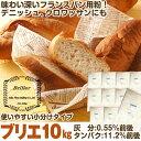 【送料無料】 ブリエ 10kg ( 1kg×10袋 ) 準強力粉 フランスパン 瀬古製粉 / フランスパン用粉 小麦粉 フランスパン用 / ...
