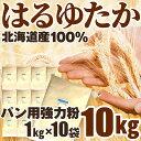 【送料無料】 はるゆたか100 10kg ( 1kg×10袋 ) セット パン用小麦粉 はるゆたか 強力粉 / 北海道産 パン用粉 国産 ハルユタカ 小麦 / パン作り 食パン ホームベーカリー パン材料 10キロ 粉 【同梱不可】