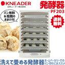 発酵器 PF203 パン用粉 + 粗糖のおまけつき 送料無料 / 製パン ホームベーカリー 日本ニーダー